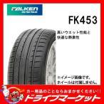 FALKEN AZENIS FK453 245/45R17 99Y 新品 サマータイヤ 2014年製【取寄商品】