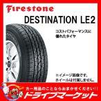 2015年製 FIRESTONE Destination LE02 175/80R16 91S 新品 サマータイヤ ファイヤーストーン