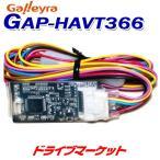 GAP-HAVT366 ガレイラ ステアリングリモコンアダプタ ダイレクト接続パラレルタイプ ホンダCANバス専用