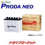 PRN-130E41R GSユアサバッテリー プローダ・ネオシリーズ 高性能カーバッテリー 大型車用