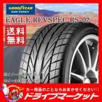 2017年製 GOOD YEAR EAGLE REVSPEC RS-02 205/55R16 89V 新品 サマータイヤ グッドイヤー イーグル レヴスペック【取寄商品】