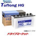 HG-120E41R Tuflong HG 120E41R バス・トラック用バッテリー 日立化成