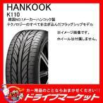 2015年製 HANKOOK VENTUS V12 evo K110 245/40ZR19 98Y XL 新品 サマータイヤ ヴェンタス エヴォ