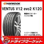 2017年製 HANKOOK VENTUS V12 evo2 K120 215/40ZR18 89Y XL 新品 サマータイヤ ハンコック ヴェンタス エヴォ2 215/40R18