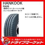 2015年製 HANKOOK RADIAL RA08 195/80R15C 8PR 107/105L 新品 サマータイヤ【取寄商品】