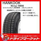 2016年製 HANKOOK Winter RW06 195/80R15 107/105L 新品 スタッドレスタイヤ
