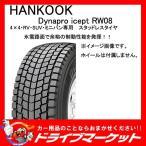 2016年製 HANKOOK Dynapro i*cept RW08 175/80R16 91Q 新品 スタッドレスタイヤ