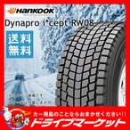2017年製 HANKOOK Dynapro i*cept RW08 175/80R16 91Q 新品 スタッドレスタイヤ