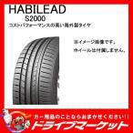 2016年製 HABILEAD S2000 215/45ZR16 90W 新品 サマータイヤ【取寄商品】