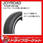 2016年製 JOYROAD TOUR RX106 185/65R14 86H WW 新品 ホワイトリボン サマータイヤ【取寄商品】