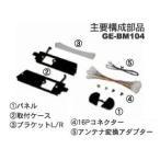 GE-BM104 KANATECHS カナック BMW ミニ 1DINサイズ【取寄商品】