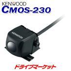 CMOS-230 あると安心!後方確認用バックカメラ 高感度CMOSセンサーを搭載 ケンウッド