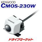 CMOS-230W あると安心!後方確認用バックカメラ 高感度CMOSセンサーを搭載 ケンウッド