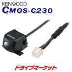 CMOS-C230  ケンウッド専用スタンダードリアビューカメラ ブラック ケンウッド【取寄商品】