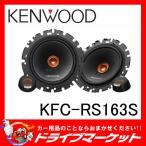 ケンウッド KFC-RS163S 16cmセパレート スピーカー 軽やかな低音が手軽に楽しめるエントリーRSセパレートスピーカー【取寄商品】