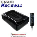 ケンウッド KSC-SW11 サブウーハー アンプ内蔵