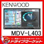 MDV-L403 TYPE L 7型 一体型(2DIN) ワンセグ内蔵メモリーナビ DVD/USB/SD ケンウッド