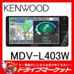 MDV-L403W TYPE L 7型 ワンセグ内蔵メモリーナビ DVD/USB/SD 200mmワイドモデル ケンウッド