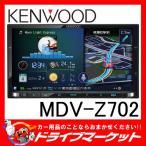 MDV-Z702 TYPE Z 7型 一体型(2DIN) フルセグ内蔵メモリーナビ ケンウッド