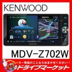 MDV-Z702W TYPE Z 7型 フルセグ内蔵メモリーナビ ケンウッド