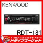 RDT-181 MP3 WMA CDデッキ フロントAUX 簡単操作 メインユニット ケンウッド
