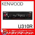 U310R CD/USB/iPodデッキ 多彩なメディアをおもいのままに楽しむ ケンウッド
