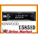 ケンウッド U585SD 1DIN CD/USB/SDデッキ Androidスマホ対応 フロントUSB/AUX端子搭載 日本語2行表示対応