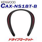 CAX-NS1BT-B ケンウッド ウェアラブルワイヤレススピーカー(ブラック)
