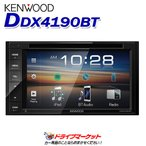 DDX4190BT 2DINモニターレシーバー DVD/CD/USB/iPod/Bluetoothレシーバー ケンウッド