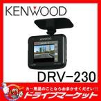 DRV-230 ドライブレコーダー コンパクト ハイビジョン録画 microSDカード(16GB)付属 ドラレコ ケンウッド