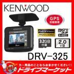 DRV-325 ハイビジョン録画 コンパクト スタンダード ドライブレコーダー ケンウッド