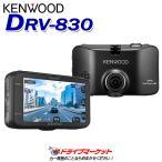 ケンウッド KENWOOD  WideQuad-HD ドライブレコーダー DRV-830
