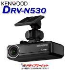 DRV-N530 ナビ連携型ドライブレコーダー フロント用 ドラレコ ケンウッド