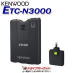 ETC-N3000 カーナビ連動型 ETC2.0車載器 ケンウッド