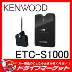 ショッピングETC ETC-S1000 カーナビ連動型 ETC車載器 ケンウッド
