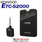 ETC-S2000 GPS付発話型 ETC2.0車載器 ケンウッド