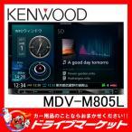 MDV-M805L 8V型 フルセグ内蔵 メモリーナビ ハイレゾ対応/Bluetooth内蔵/DVD/USB/SD ケンウッド