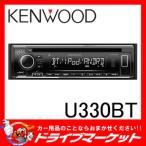 U330BT CD/USB/iPod/Bluetoothレシーバー/MP3/WMA/AAC/WAV/FLAC対応 1DINデッキ ケンウッド