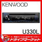 U330L CD/USB/iPodレシーバー/MP3/WMA/WAV/FLAC対応 ブルー 1DINデッキ ケンウッド