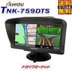 TNK-759DTS ナビア カイホウ 7インチ ワンセグ ポータブルナビ カーナビ【取寄商品】