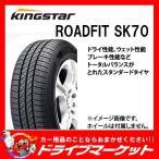 2016年製 KINGSTAR ROADFIT SK70 195/65R15 91T 新品 サマータイヤ