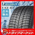 2016年製 MICHELIN X-ICE XI3 205/55R16 94H XL 新品 スタッドレスタイヤ ミシュラン エックスアイス【取寄商品】
