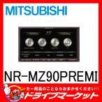 NR-MZ90PREMI 7型 一体型(2DIN)   フルセグ内蔵 メモリーナビ CD/DVD/iPod/iPhone/USB/Bluetooth/ブルーレイディスクプレイヤー対応 ミツビシ