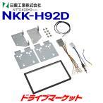 NKK-H92D ホンダ アクティトラック用 AV取付キット 日東工業【取寄商品】