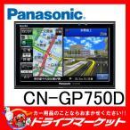 CN-GP750D 7V型 ワンセグ内蔵 正確な位置表示&大画面で見やすい案内表示 ポータブルカーナビゲーション パナソニック ゴリラ