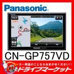 CN-GP757VD 7V型ワンセグ内蔵 ポータブルカーナビゲーション ドライブカメラ搭載で逃さず録画 パナソニック ゴリラ