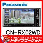 CN-RX02WD RXシリーズ 7型 フルセグ内蔵メモリーナビ 200mmワイドコンソール用 ブルーレイ搭載 パナソニック