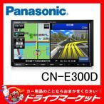 CN-E300D  Eシリーズ 7V型ワイドワンセグ内蔵メモリーナビ パナソニック