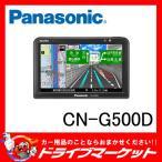 CN-G500D 5V型ワンセグ内蔵 ポータブルカーナビ るるぶDATAを収録  ゴリラ パナソニック