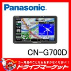 CN-G700D 7V型ワンセグ内蔵 ポータブルカーナビ るるぶDATAを収録  ゴリラ パナソニック
